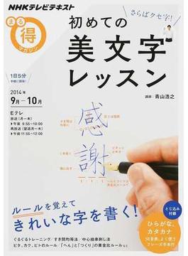 さらばクセ字!初めての美文字レッスン(NHKテレビテキスト)