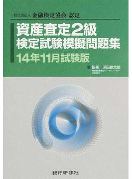 資産査定2級検定試験模擬問題集 一般社団法人金融検定協会認定 14年11月試験版
