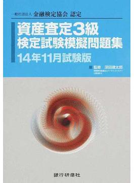 資産査定3級検定試験模擬問題集 一般社団法人金融検定協会認定 14年11月試験版