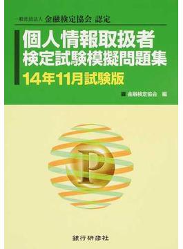 個人情報取扱者検定試験模擬問題集 一般社団法人金融検定協会認定 14年11月試験版