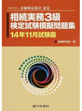 相続実務3級検定試験模擬問題集 一般社団法人金融検定協会認定 14年11月試験版