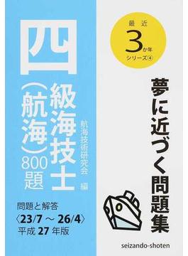 四級海技士〈航海〉800題 問題と解答(23/7〜26/4) 平成27年版
