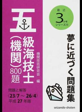 五級海技士〈機関〉800題 問題と解答(23/7〜26/4) 平成27年版