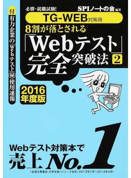 8割が落とされる「Webテスト」完全突破法 必勝・就職試験! 2016年度版2 TG−WEB対策用