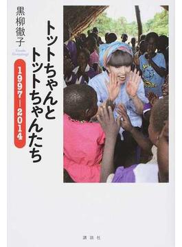 トットちゃんとトットちゃんたち 1997−2014
