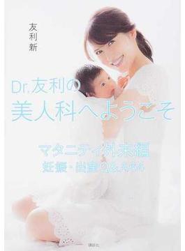 Dr.友利の美人科へようこそ マタニティ外来編 妊娠・出産Q&A64