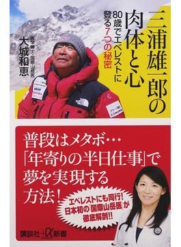 三浦雄一郎の肉体と心 80歳でエベレストに登る7つの秘密(講談社+α新書)