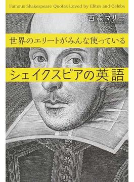 世界のエリートがみんな使っているシェイクスピアの英語(講談社パワー・イングリッシュ)