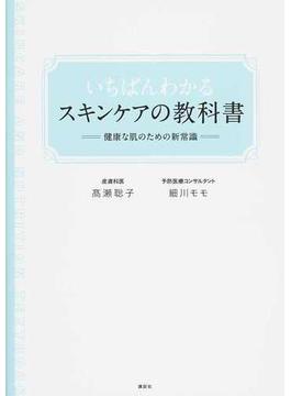 いちばんわかるスキンケアの教科書 健康な肌のための新常識(講談社の実用BOOK)