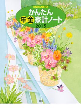 かんたん年金家計ノート2015(講談社MOOK)