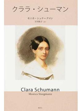 クララ・シューマン