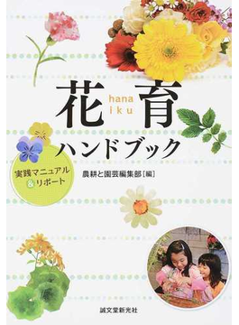 花育ハンドブック 実践マニュアル&リポート