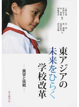 東アジアの未来をひらく学校改革 展望と挑戦