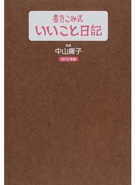 書きこみ式いいこと日記 2015年版