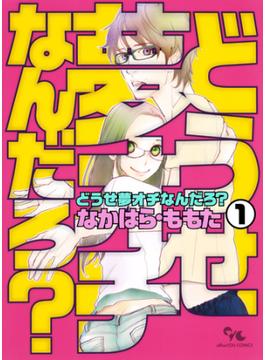 どうせ夢オチなんだろ?(オフィスユーコミックス) 2巻セット(オフィスユーコミックス)