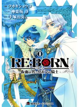 RE:BORN~仮面の男とリボンの騎士(集英社HC 3巻セット