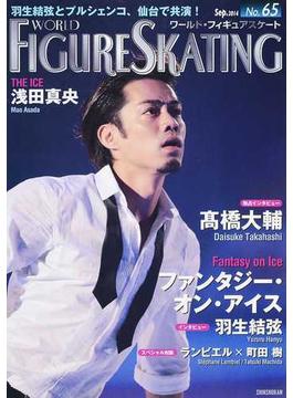 ワールド・フィギュアスケート 65(2014Sep.)