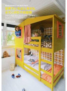 世界でいちばん幸せな、オランダの子供部屋 デザインの国、オランダのキッズルームに学ぶみんながハッピーになるスタイリングアイデア