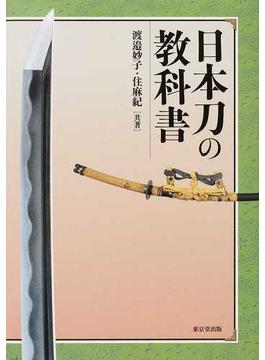 日本刀の教科書
