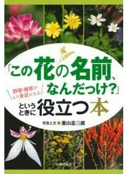 「この花の名前、なんだっけ?」というときに役立つ本 野草・雑草がより身近になる