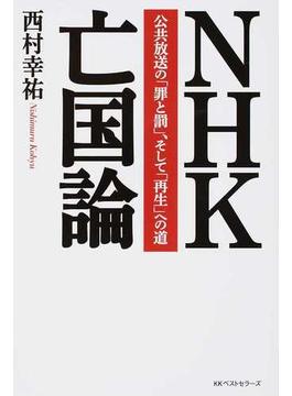 NHK亡国論 公共放送の「罪と罰」、そして「再生」への道
