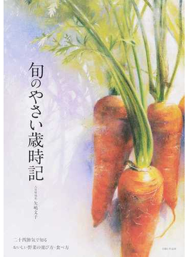 旬のやさい歳時記 二十四節気で知るおいしい野菜の選び方・食べ方