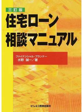 住宅ローン相談マニュアル 3訂版
