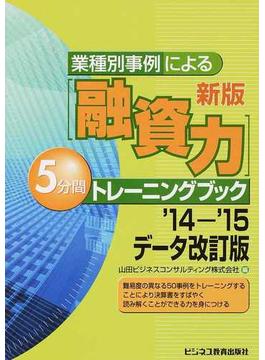 業種別事例による〈融資力〉5分間トレーニングブック 新版 '14−'15データ改訂版