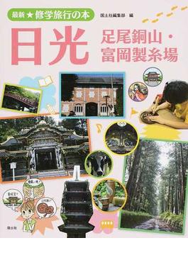 最新★修学旅行の本 1 日光