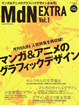 MdN EXTRA Vol.1 マンガ&アニメのグラフィックデザイン(impress mook)