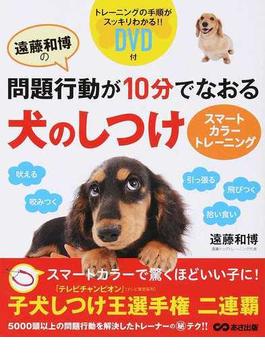 遠藤和博の問題行動が10分でなおる犬のしつけ スマートカラートレーニング