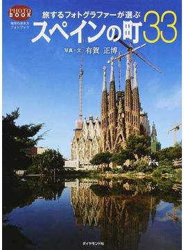 旅するフォトグラファーが選ぶスペインの町33