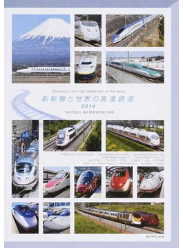 新幹線と世界の高速鉄道 2014
