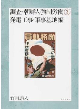 調査・朝鮮人強制労働 3 発電工事・軍事基地編