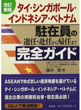 タイ・シンガポール・インドネシア・ベトナム駐在員の選任・赴任から帰任まで完全ガイド 改訂新版