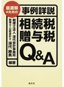 最適解のための事例詳説 相続税・贈与税Q&A