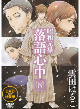 DVD付き 昭和元禄落語心中 特装版(8)