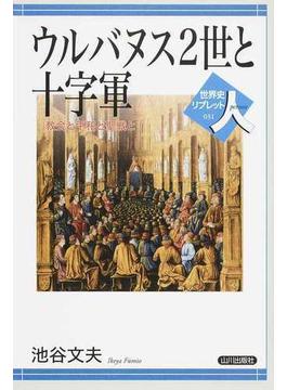 ウルバヌス2世と十字軍 教会と平和と聖戦と