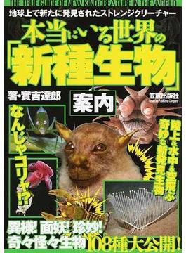 本当にいる世界の「新種生物」案内 地球上で新たに発見されたストレンジクリーチャー