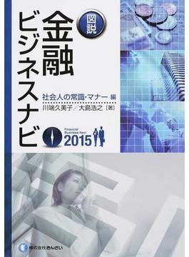 図説金融ビジネスナビ 2015社会人の常識・マナー編