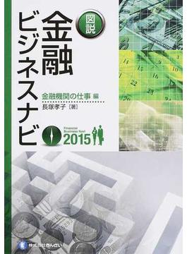 図説金融ビジネスナビ 2015金融機関の仕事編