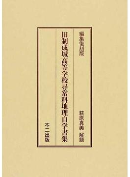 旧制成城高等学校尋常科地理自学書集 編集復刻版