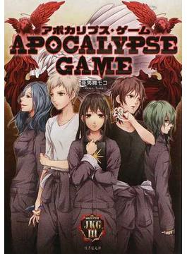 アポカリプス・ゲーム