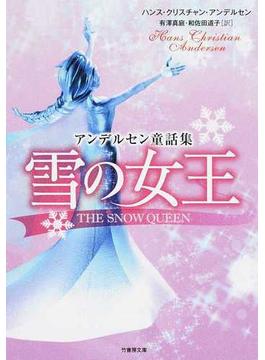 雪の女王 アンデルセン童話集(竹書房文庫)