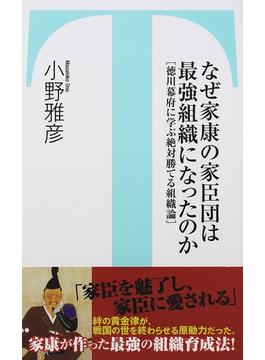 なぜ家康の家臣団は最強組織になったのか 徳川幕府に学ぶ絶対勝てる組織論(竹書房新書)