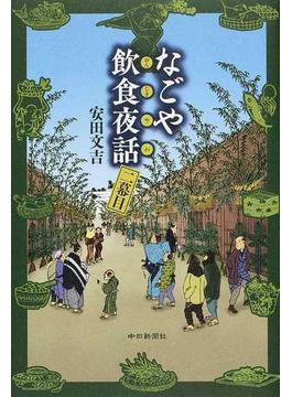 なごや飲食夜話 2幕目