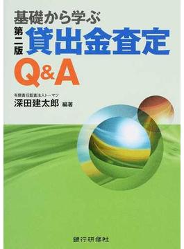 基礎から学ぶ貸出金査定Q&A 第2版