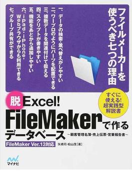 脱Excel!FileMakerで作るデータベース 顧客管理名簿・売上伝票・営業報告書