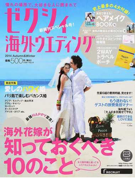 ゼクシィ海外ウエディング 2014Autumn & Winter 迷ってる人も決まった人も海外花嫁が知っておくべき10のこと(RECRUIT MOOK)