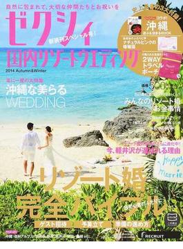 ゼクシィ国内リゾートウエディング 2014Autumn & Winter 沖縄軽井沢北海道etc.リゾート婚の準備完全バイブル(RECRUIT MOOK)